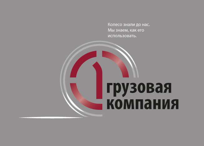 1 грузовая компания официальный сайт программа создания форм для сайтов