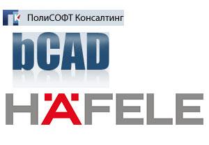 Сотрудничество компанией полисофт консалтинг и hafele -фурни.