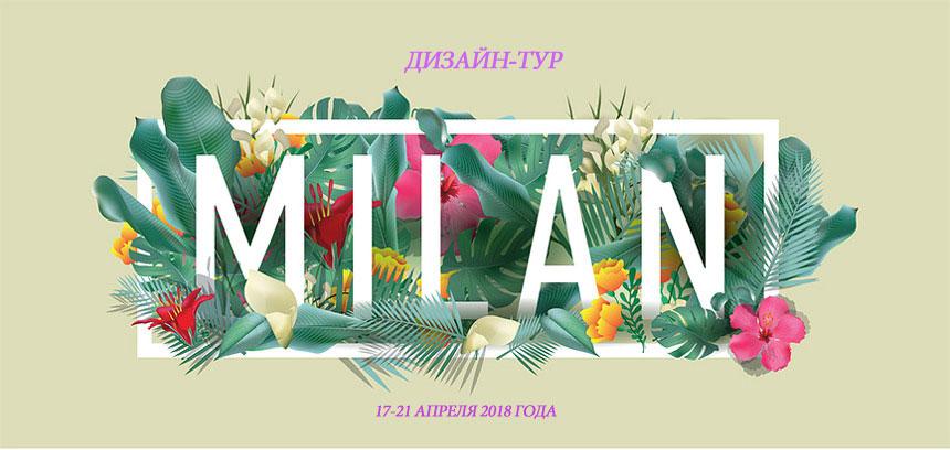 Дизайн-тур в Милан