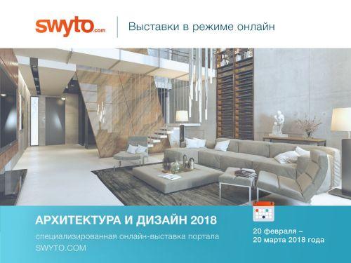 Виртуальная выставка «Архитектуры и дизайна интерьеров»