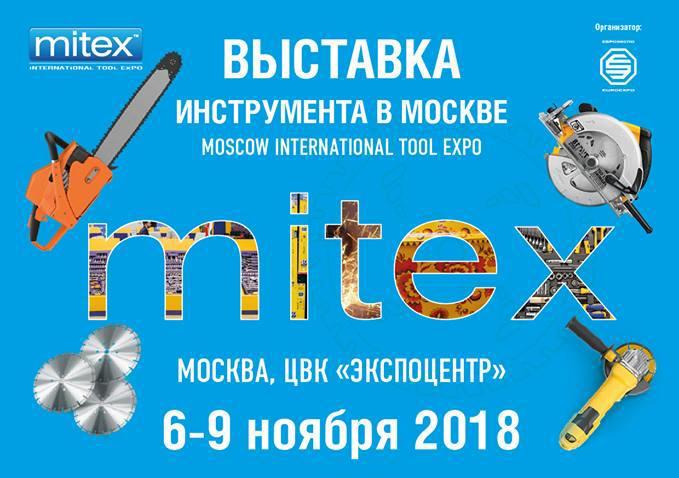 Международная выставка инструментов, оборудования, технологий «MITEX 2018»