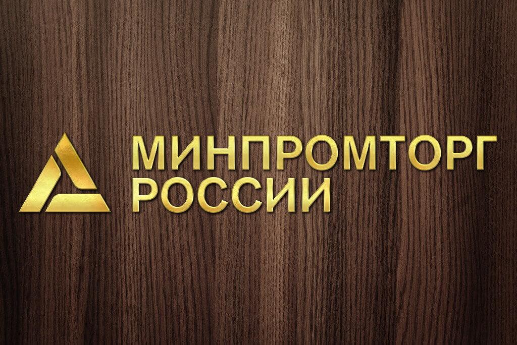 Минпромторг России поддержит компании, реализующие механизмы КППК