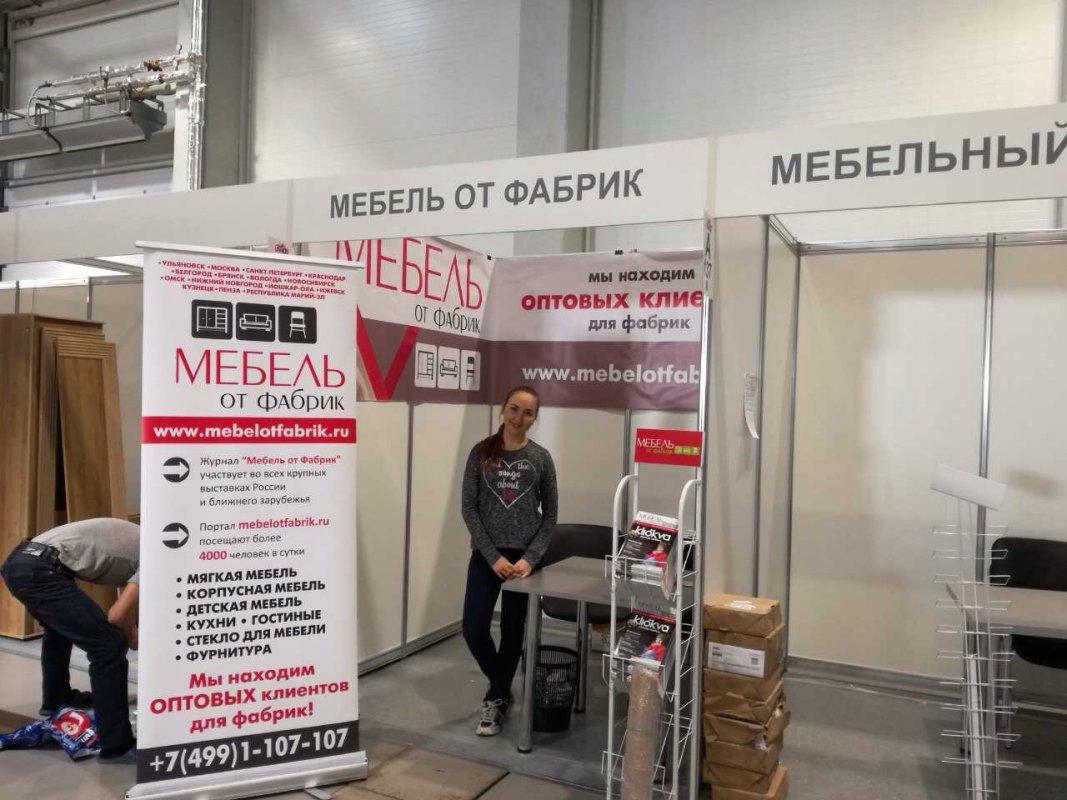 "Журнал ""моф"" на краснодарских выставках!."